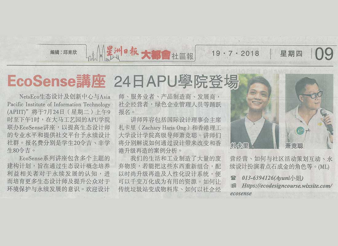Press release published on 19/7/2018 at Sin Chew Daily
